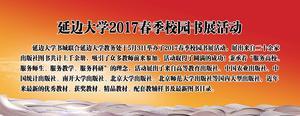 延边大学2017春季校园书展活动