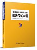 全国高校朝鲜语专业四级考试大纲