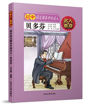 初中语文课本中的名人传记贝多芬语文店重初中图片